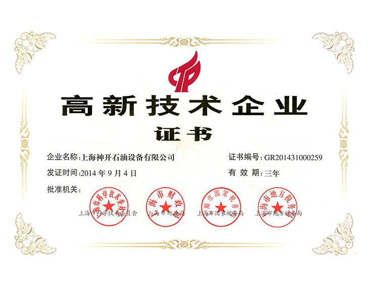 上海市高新技术企业