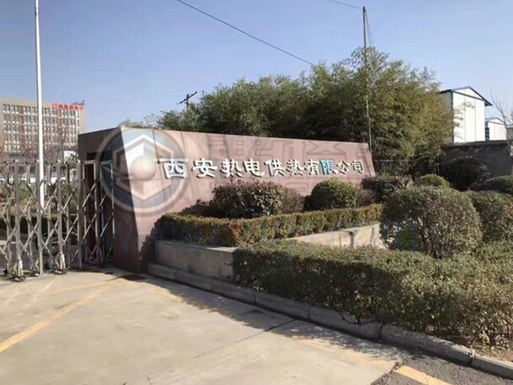 西安熱電供電有限公司