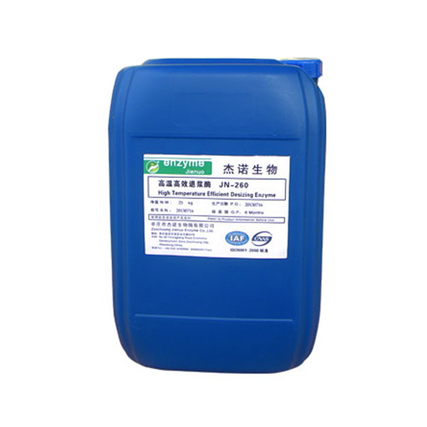 JN-260高溫高效退漿酶