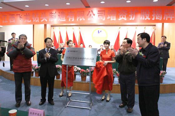 2011年1月神开股份增资重组江西飞龙钻头制造有限公司,举行揭牌仪式