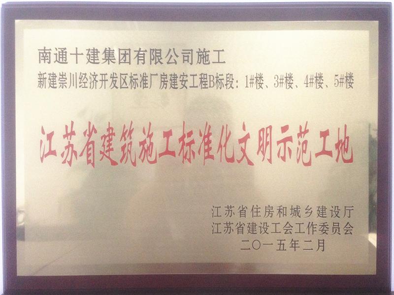 醫療產業園省文明工地