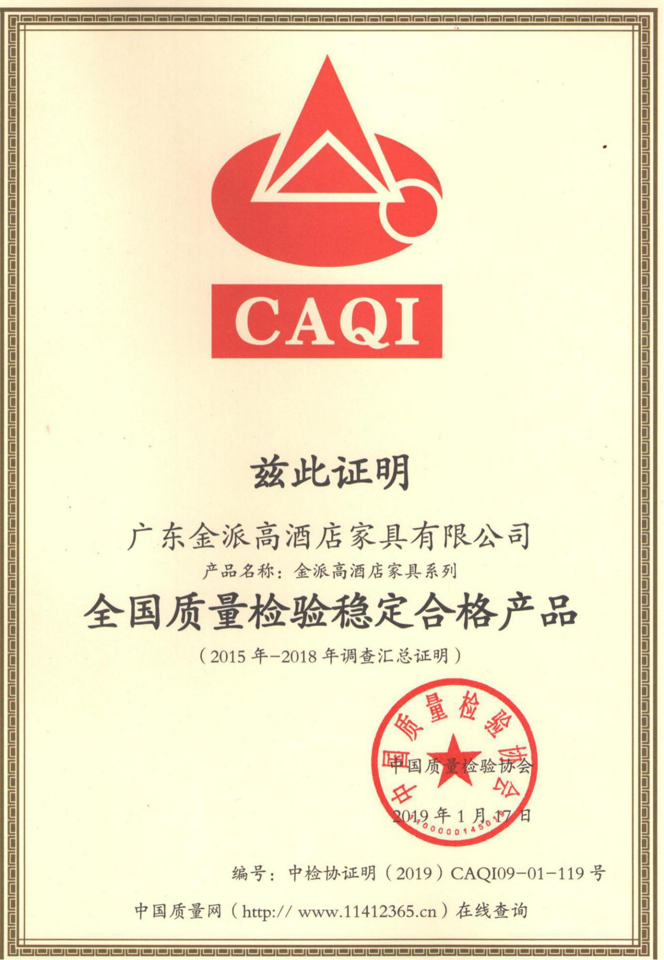 全國質量檢驗穩定合格產品