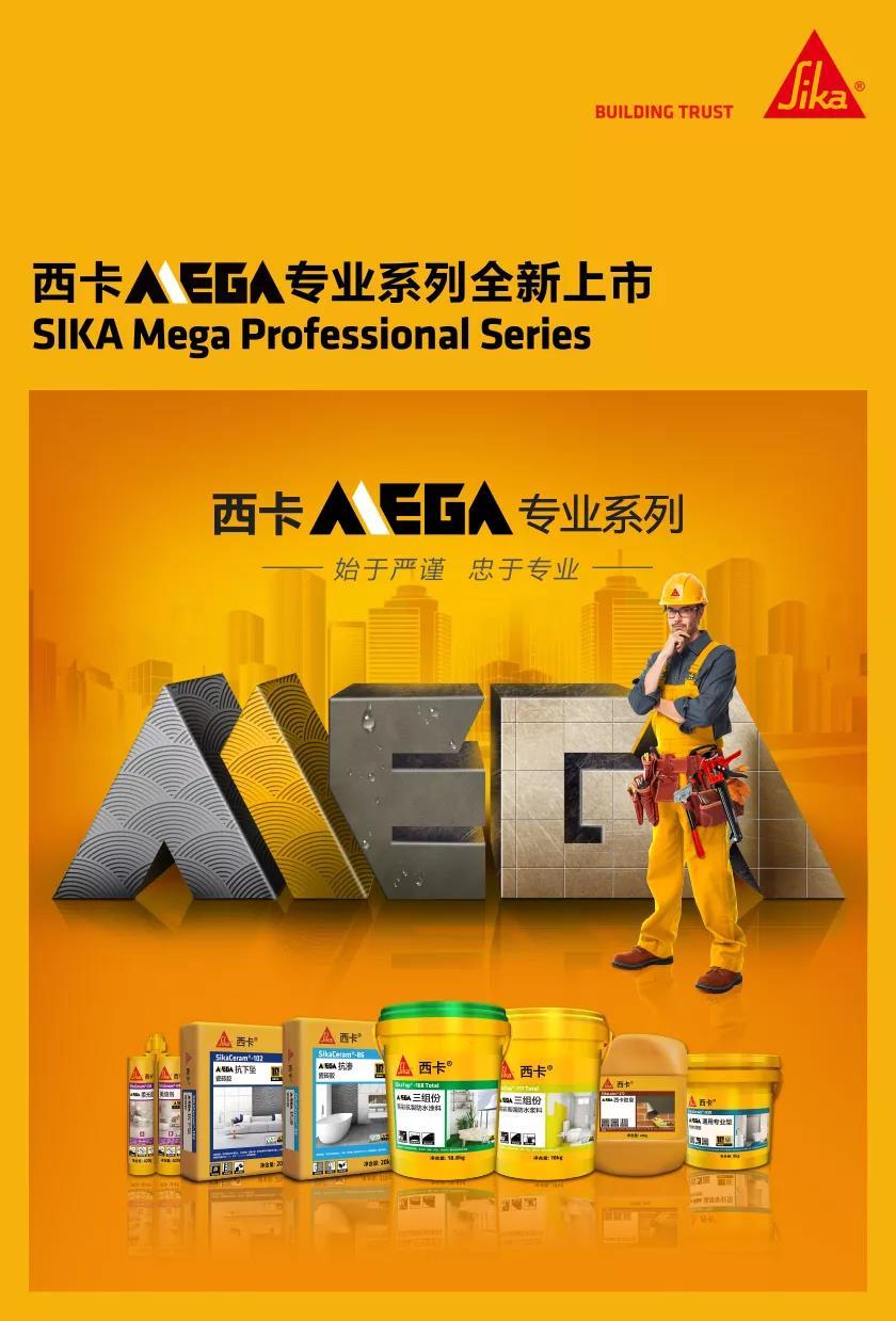 重磅!西卡MEGA專業系列,硬核出道