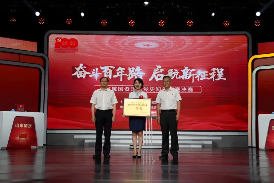 山東國惠榮獲省屬國資國企黨史知識競賽一等獎
