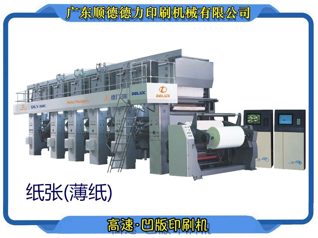 纸张(机械轴)凹版印刷机