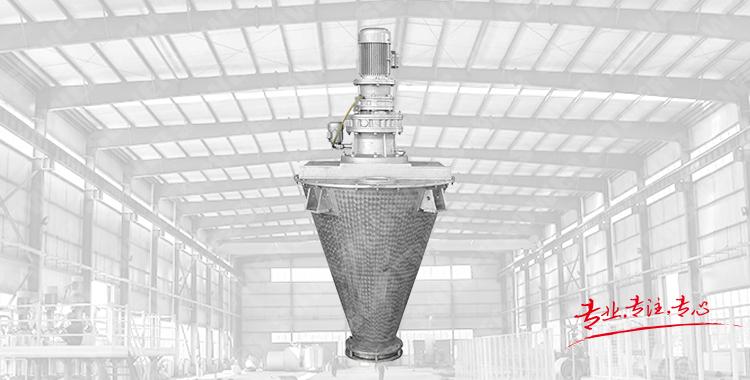 Twin screw cone mixer