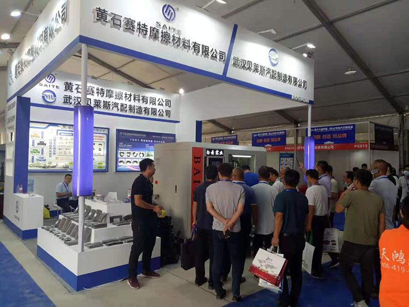 第十六屆中國(梁山)專用汽車展覽會