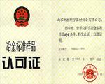 冶金標樣樣品許可證