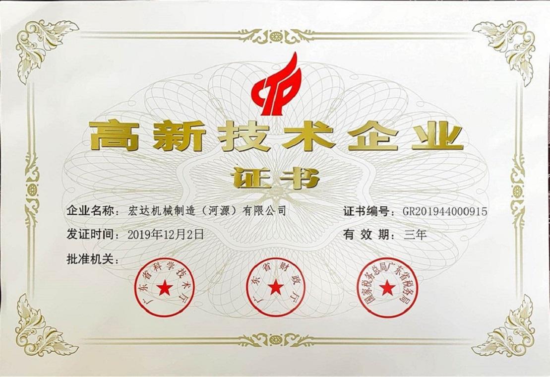 新技术企业证书