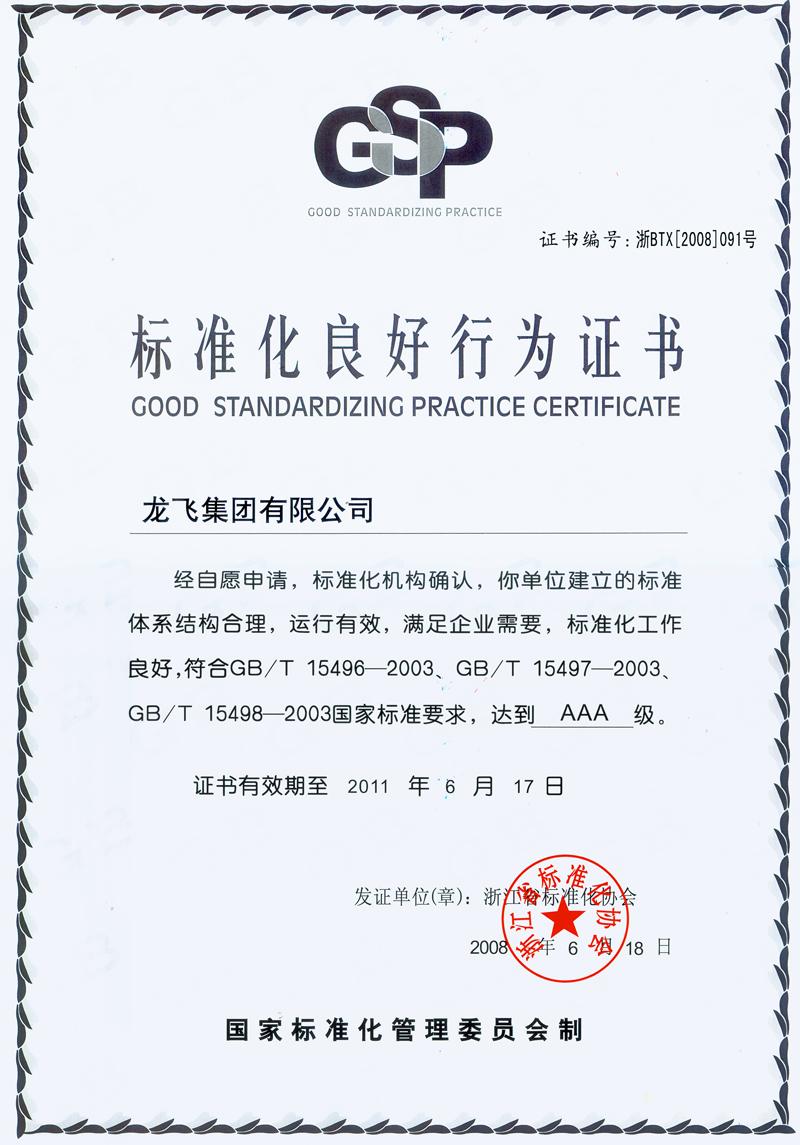 标准化水平确认合格证书