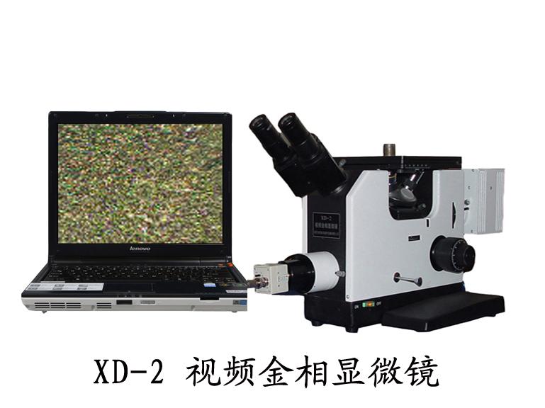 XD-2視頻金相顯微鏡