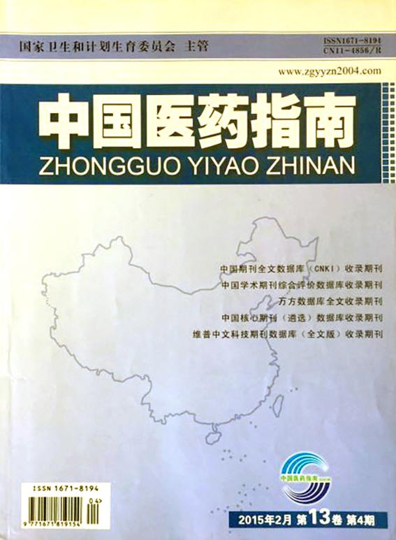 中國醫藥指南