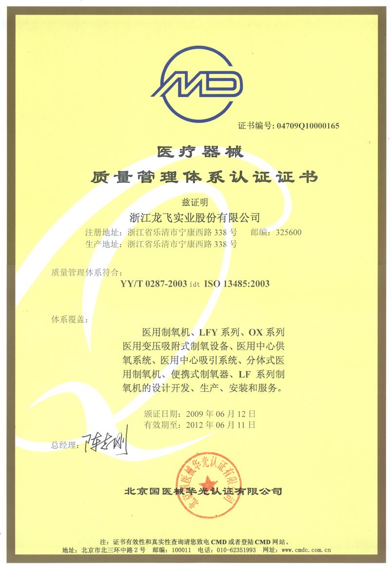医疗质量管理体系认证证书