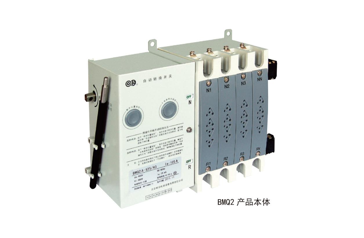 BMQ2 系列雙電源自動轉換開關 (PC 級 ATSE)