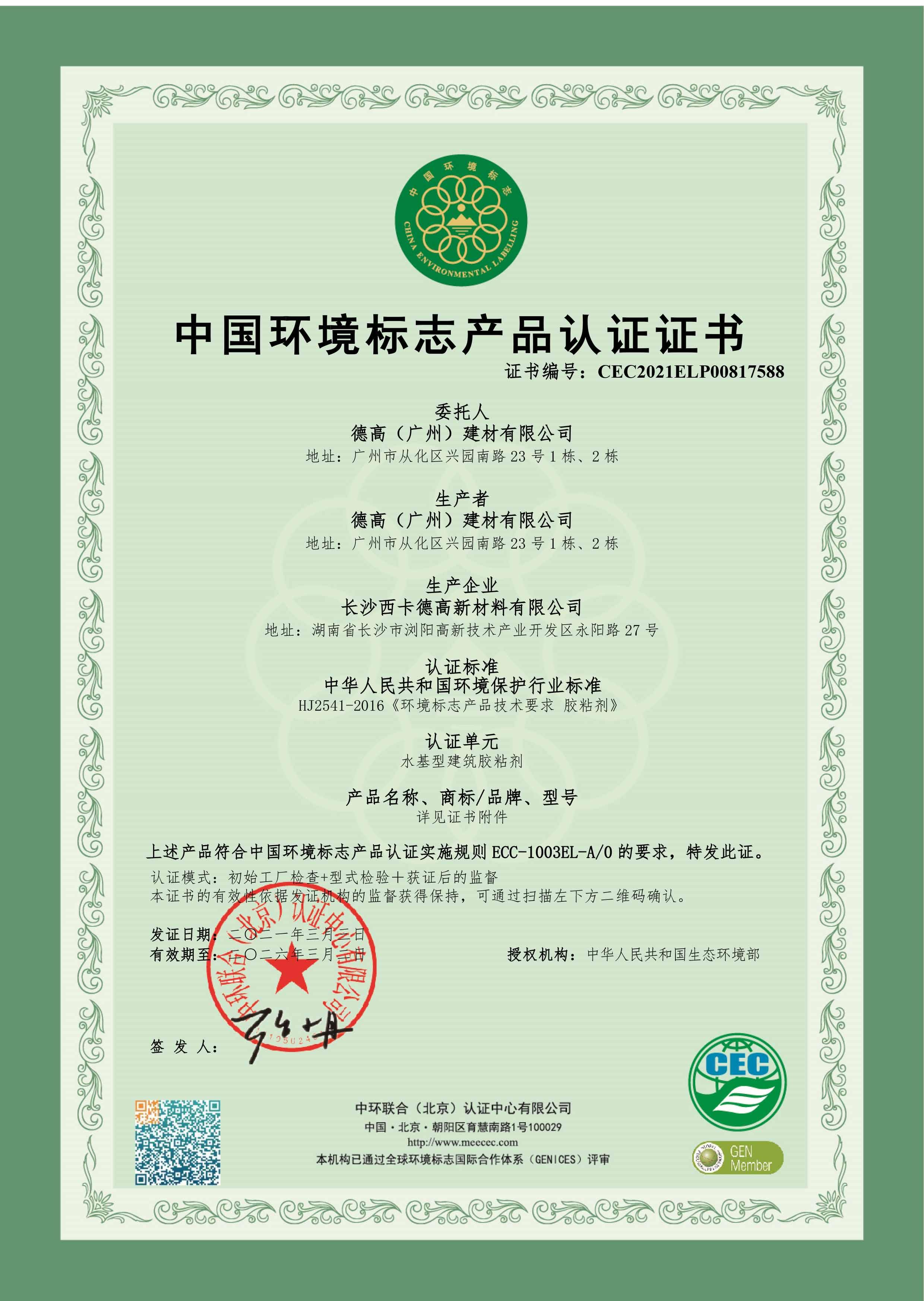 十環證書-長沙工廠-膠粘劑
