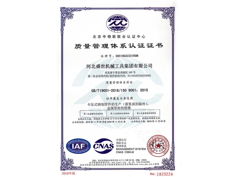 ISO9001質量管理體系證書