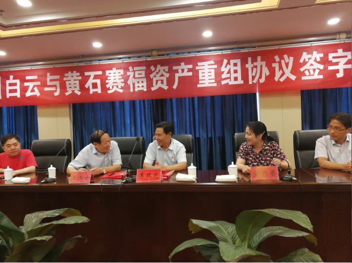 黄石赛特与郑州白云资产重组强强联合
