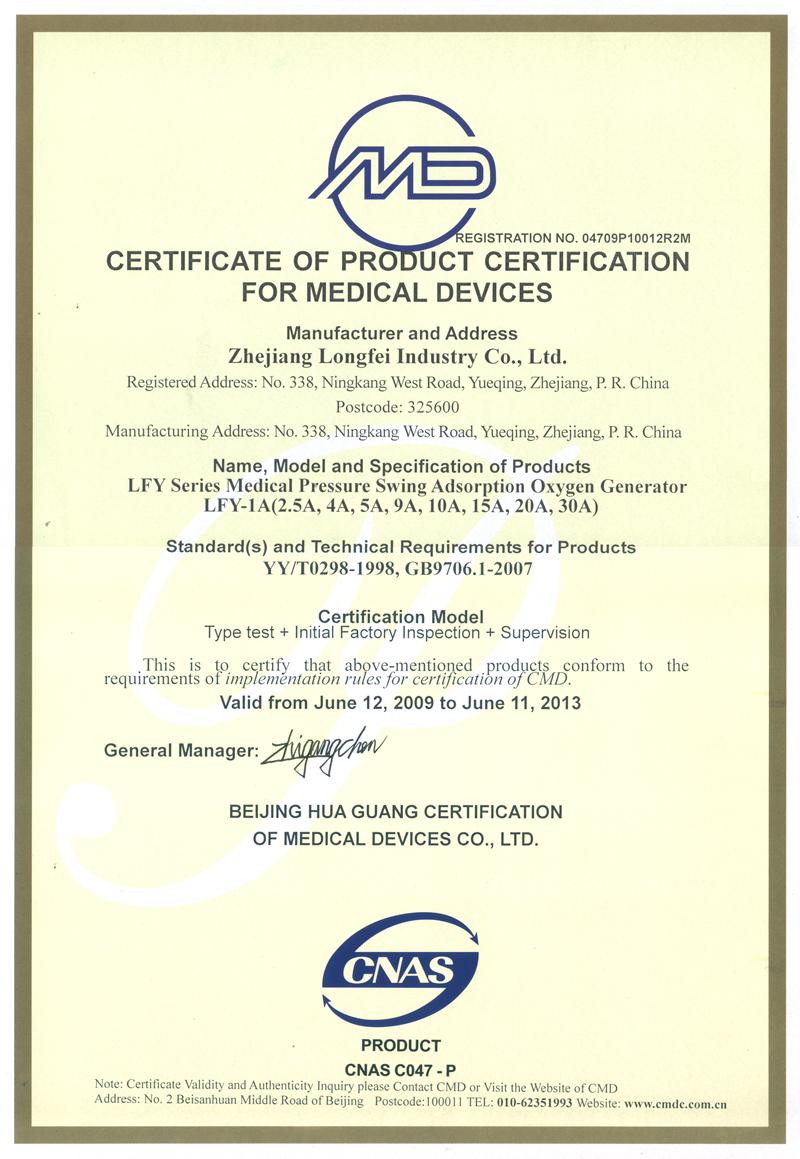 医疗器械产品质量认证-中心供氧英文