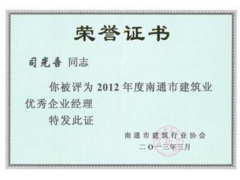 2012年市建筑業優秀企業經理