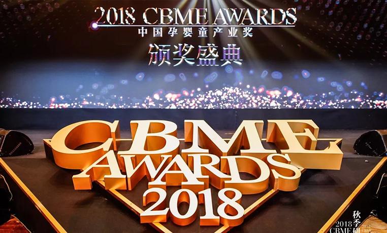 """CBME""""母嬰奧斯卡""""   巴布豆授權品類榮收實力獎項"""