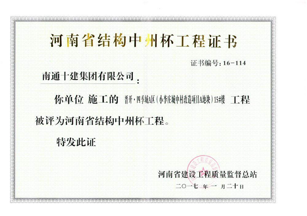 河南中州杯