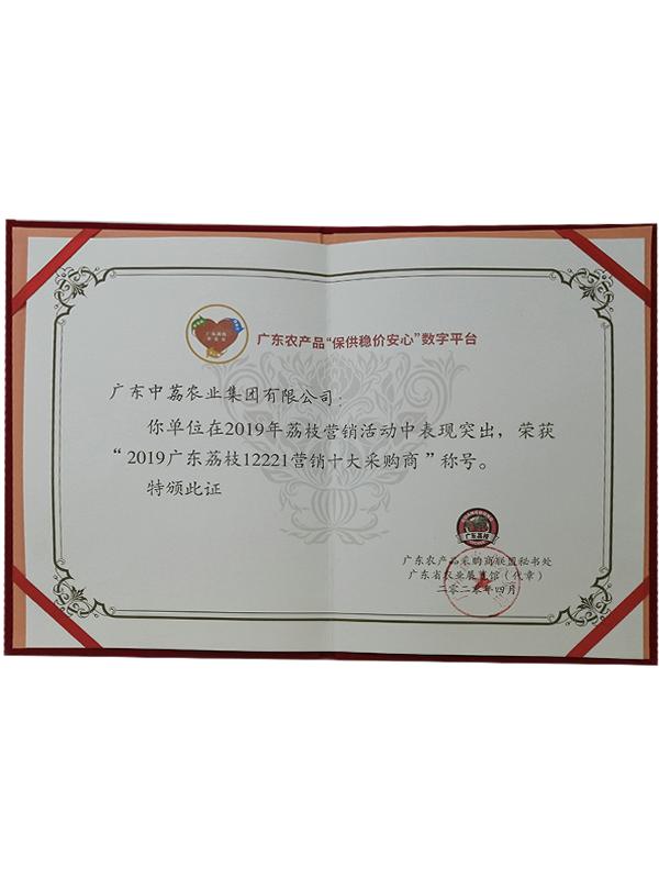 2019廣東荔枝12221營銷十大采購商