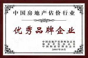 """""""Outstanding Brandname Enterprise""""in  China Real Estate Appraisal Industry"""