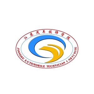 江蘇汽車技師學院