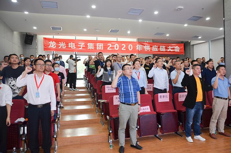 龍光電子集團召開2020年供應鏈大會
