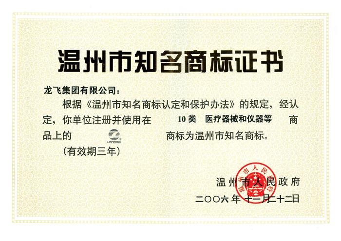 温州市知名商标认证2007