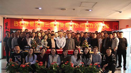 熱烈慶賀濟南三鼎物資有限公司成立20周年