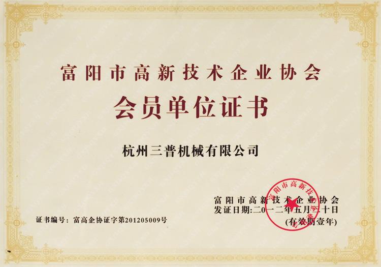 杭州市高新技术企业协会会员单位证书