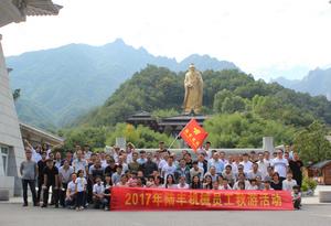 陸豐機械(鄭州)有限公司2017員工秋游登山活動圓滿結束