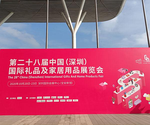 深圳國際禮品展