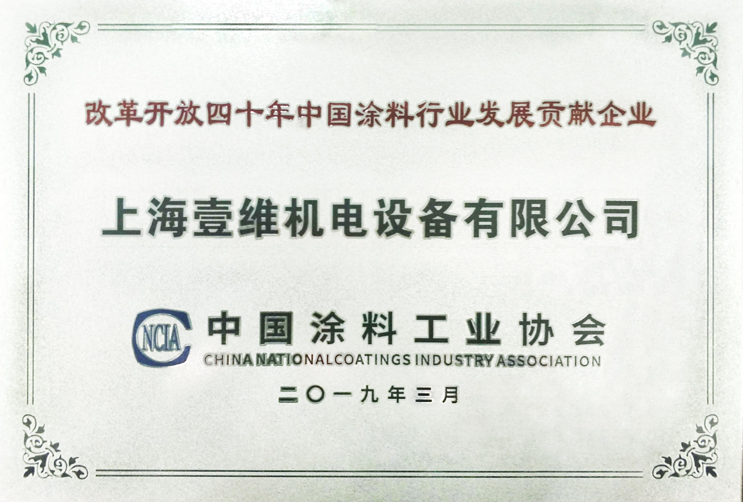 "SOWER獲得""改革開放四十年中國涂料行業發展貢獻企業"" 的榮譽!"