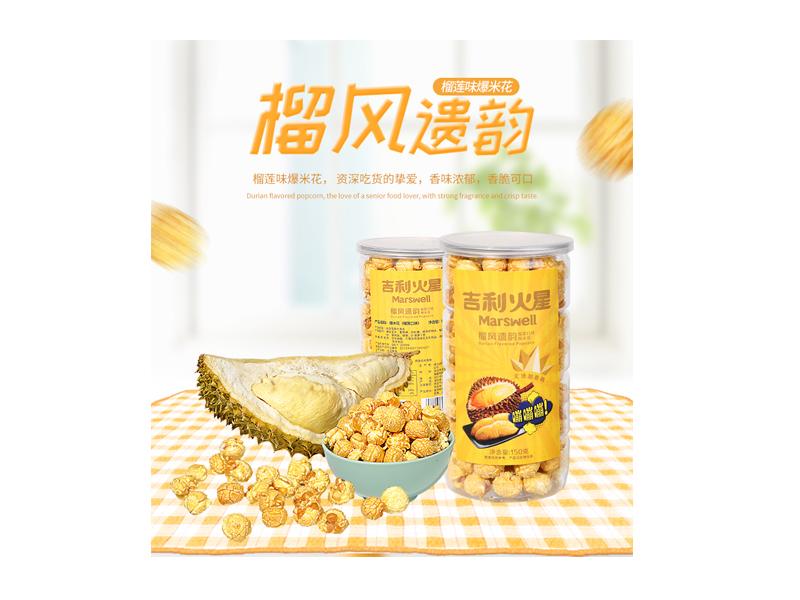 吉利火星美式榴莲口味球形爆米花罐装150gktv网红玉米花休闲零食(膨化食品)