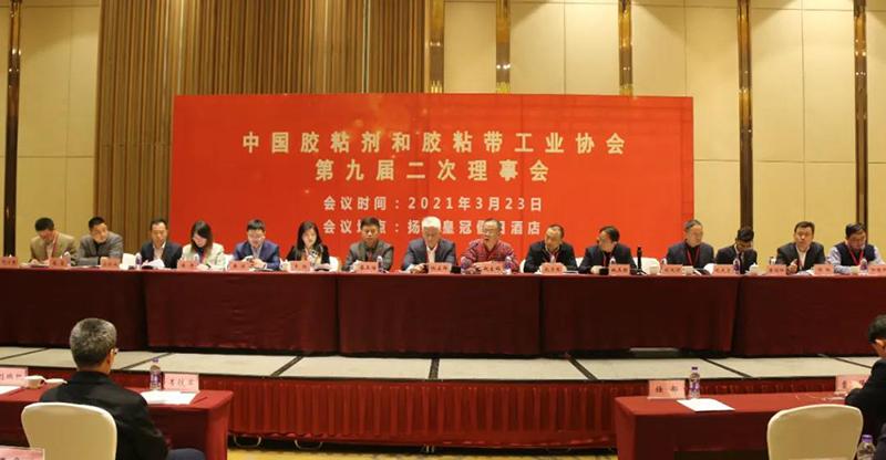 舒氏集團參加中國膠粘劑和膠粘帶工業協會第九屆二次理事會