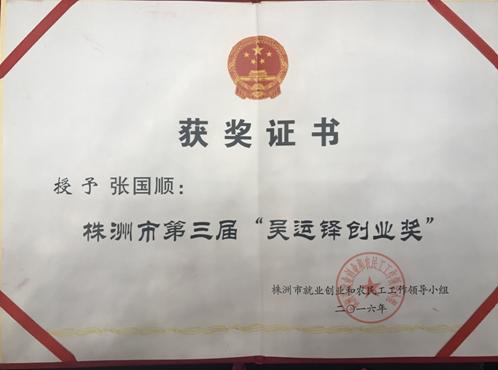 """張國順同志榮獲""""株洲市第三屆吳運鐸創業獎""""榮譽稱號"""
