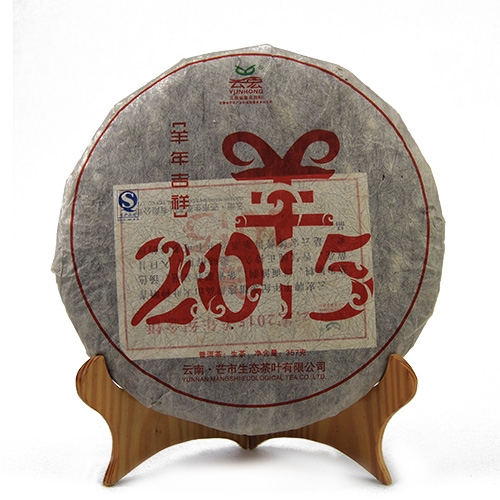 2015羊年纪念饼
