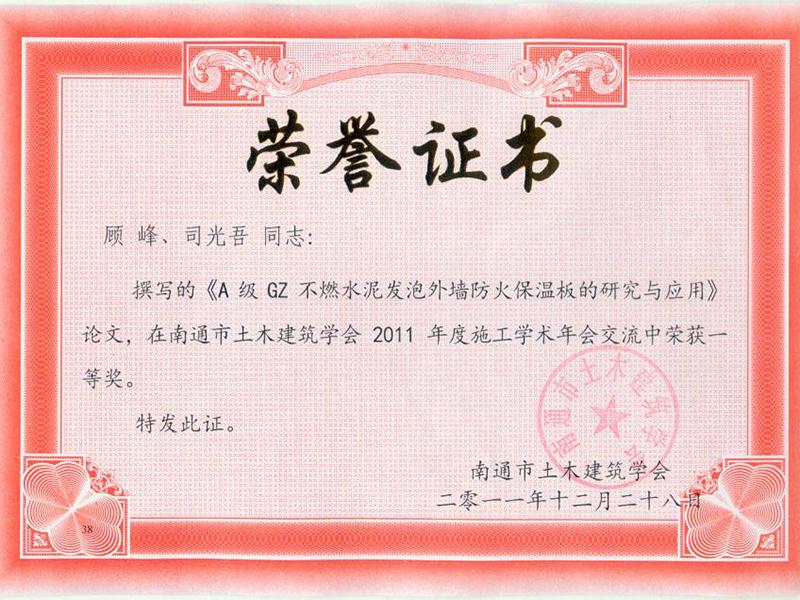 司光吾獲施工學術一等獎