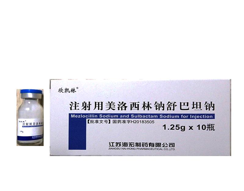 注射用美洛西林鈉舒巴坦鈉 1.25g
