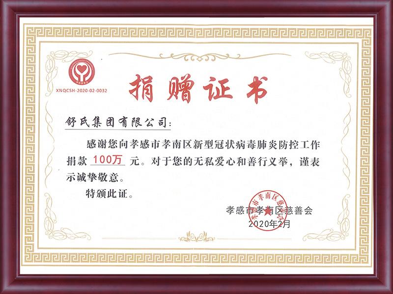 新冠肺炎捐款證書(孝南區慈善總會)