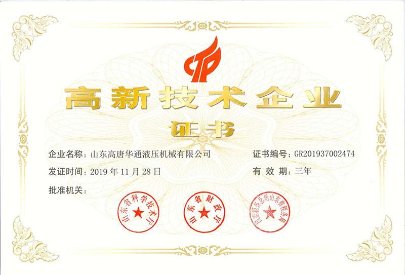 山東省高新技術企業