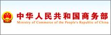 中華人民共和國商業部