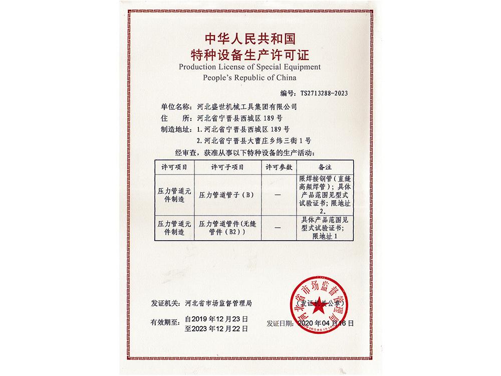 壓力管道元件(管子、管件)生產許可證