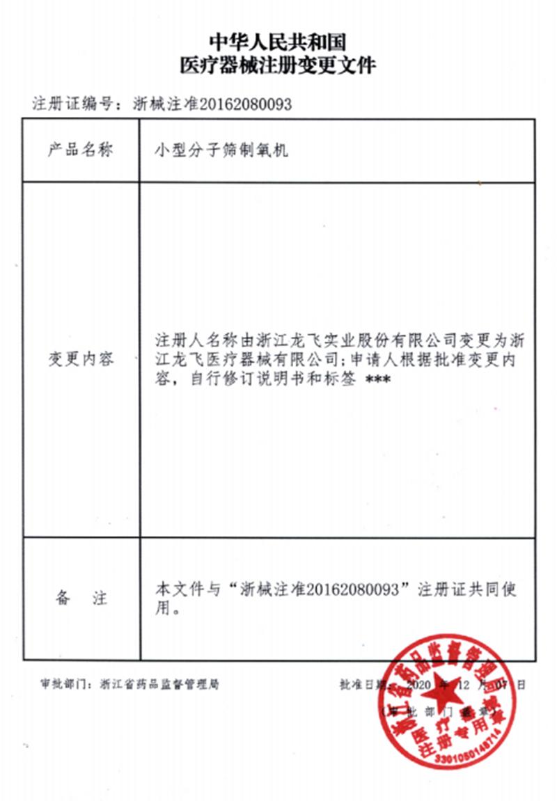 医疗器械注册变更文件