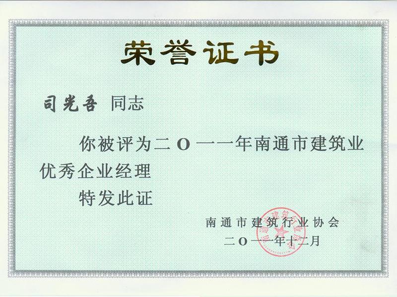 司光吾獲優秀企業經理稱號