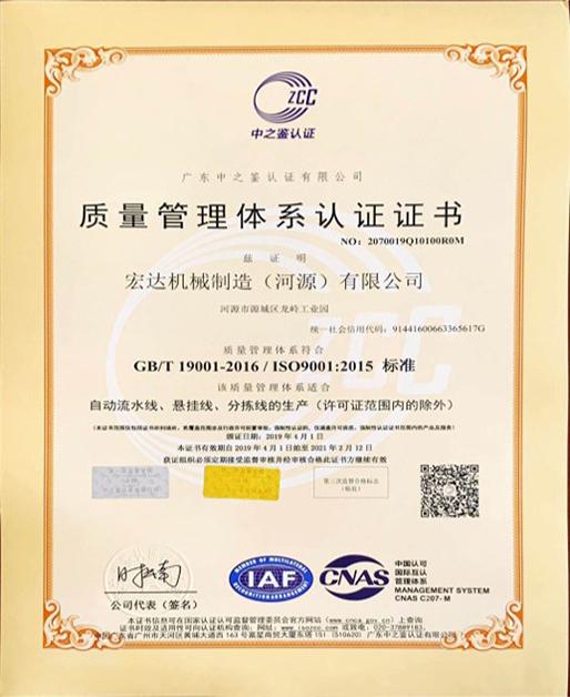 资质荣誉-ISO9001(中)