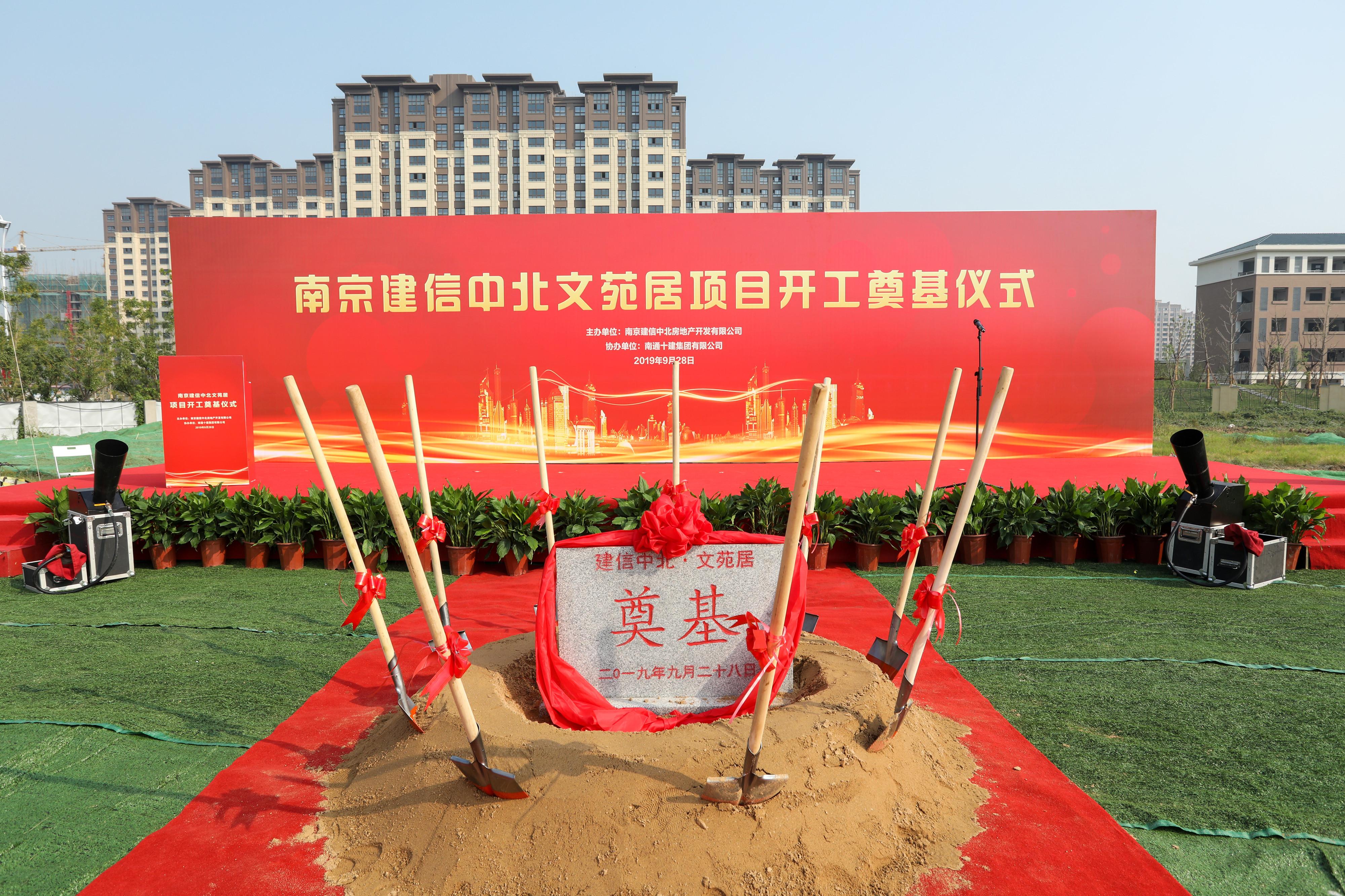 我公司承建的南京中北文苑居項目順利開工