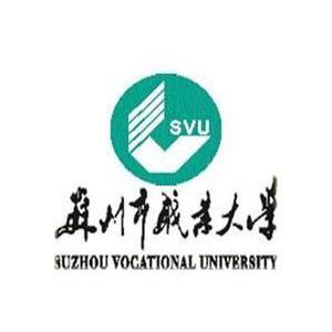 蘇州職業大學